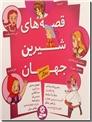 خرید کتاب قصه های شیرین جهان با شخصیت های دختر از: www.ashja.com - کتابسرای اشجع