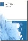 خرید کتاب روزنه آبی از: www.ashja.com - کتابسرای اشجع