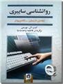 خرید کتاب روانشناسی سایبری از: www.ashja.com - کتابسرای اشجع