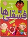 خرید کتاب مجموعه فسقلی ها 30 از: www.ashja.com - کتابسرای اشجع