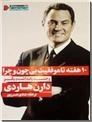 خرید کتاب 10 هفته تا موفقیت بی چون و چرا از: www.ashja.com - کتابسرای اشجع