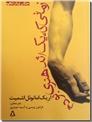 خرید کتاب زمانی که یک اثر هنری بوم از: www.ashja.com - کتابسرای اشجع