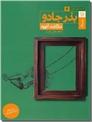 خرید کتاب بذر جادو از: www.ashja.com - کتابسرای اشجع