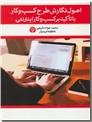 خرید کتاب اصول نگارش طرح کسب و کار از: www.ashja.com - کتابسرای اشجع
