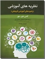 خرید کتاب نظریه های آموزشی از: www.ashja.com - کتابسرای اشجع