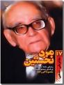 خرید کتاب مرد نخستین - دکتر حسابی از: www.ashja.com - کتابسرای اشجع