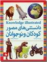 خرید کتاب دانستنی های مصور کودکان و نوجوانان از: www.ashja.com - کتابسرای اشجع
