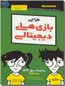 خرید کتاب طراحی بازی های دیجیتالی از: www.ashja.com - کتابسرای اشجع