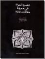 خرید کتاب تبصره العوام فی معرفه مقالات الانام از: www.ashja.com - کتابسرای اشجع