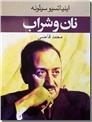 خرید کتاب نان و شراب از: www.ashja.com - کتابسرای اشجع