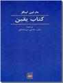 خرید کتاب کتاب یقین از: www.ashja.com - کتابسرای اشجع