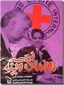 خرید کتاب روزهای بی آینه از: www.ashja.com - کتابسرای اشجع