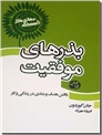 خرید کتاب بذرهای موفقیت از: www.ashja.com - کتابسرای اشجع