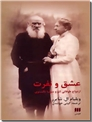 خرید کتاب عشق و نفرت از: www.ashja.com - کتابسرای اشجع