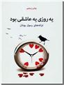 خرید کتاب یه روزی یه عاشقی بود از: www.ashja.com - کتابسرای اشجع