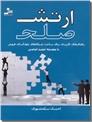 خرید کتاب ارتش صلح از: www.ashja.com - کتابسرای اشجع
