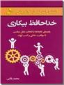 خرید کتاب خداحافظ بیکاری از: www.ashja.com - کتابسرای اشجع