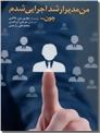 خرید کتاب من مدیر ارشد اجرایی شدم چون... از: www.ashja.com - کتابسرای اشجع