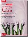 خرید کتاب دی وی دی مدیریت و کارآفرینی از: www.ashja.com - کتابسرای اشجع