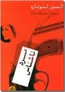 خرید کتاب مرد ناشناس از: www.ashja.com - کتابسرای اشجع