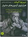 خرید کتاب هزارتوی آزمون های دشوار از: www.ashja.com - کتابسرای اشجع
