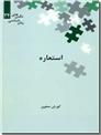 خرید کتاب استعاره از: www.ashja.com - کتابسرای اشجع