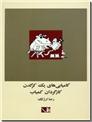 خرید کتاب کامیابی های یک کرگدن کارگردان کمیاب از: www.ashja.com - کتابسرای اشجع