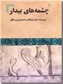 خرید کتاب چشمه های بیدار - جشن های ایرانی از: www.ashja.com - کتابسرای اشجع
