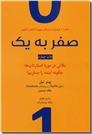 خرید کتاب صفر به یک از: www.ashja.com - کتابسرای اشجع