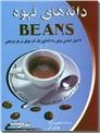 خرید کتاب دانه های قهوه از: www.ashja.com - کتابسرای اشجع