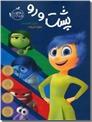 خرید کتاب پشت و رو از: www.ashja.com - کتابسرای اشجع