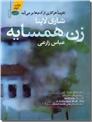 خرید کتاب زن همسایه از: www.ashja.com - کتابسرای اشجع