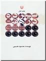 خرید کتاب سیزده در هفت 1 از: www.ashja.com - کتابسرای اشجع
