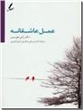 خرید کتاب عمل عاشقانه از: www.ashja.com - کتابسرای اشجع