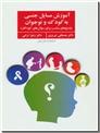 خرید کتاب آموزش مسایل جنسی به کودک و نوجوان از: www.ashja.com - کتابسرای اشجع