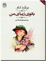 خرید کتاب بانوی زیبای من از: www.ashja.com - کتابسرای اشجع