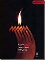 خرید کتاب داریم با حسین حسین پیر می شویم از: www.ashja.com - کتابسرای اشجع