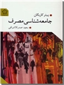 خرید کتاب جامعه شناسی مصرف از: www.ashja.com - کتابسرای اشجع