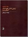 خرید کتاب زیبایی شناسی فهم انسان از: www.ashja.com - کتابسرای اشجع