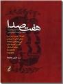 خرید کتاب هفت صدا از: www.ashja.com - کتابسرای اشجع