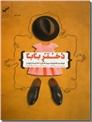 خرید کتاب دختر بابا از: www.ashja.com - کتابسرای اشجع