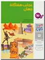 خرید کتاب عجایب هفتگانه جهان از: www.ashja.com - کتابسرای اشجع