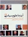 خرید کتاب آینده علوم سیاسی از: www.ashja.com - کتابسرای اشجع