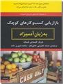 خرید کتاب بازاریابی کسب و کارهای کوچک به زبان آدمیزاد از: www.ashja.com - کتابسرای اشجع
