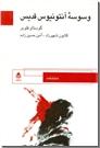 خرید کتاب وسوسه آنتونیوس قدیس از: www.ashja.com - کتابسرای اشجع