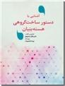 خرید کتاب آشنایی با دستور ساخت گروهی هسته بنیان از: www.ashja.com - کتابسرای اشجع