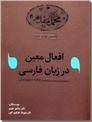 خرید کتاب افعال معین در زبان فارسی از: www.ashja.com - کتابسرای اشجع