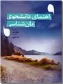 خرید کتاب راهنمای دانشجوی زبان شناسی از: www.ashja.com - کتابسرای اشجع