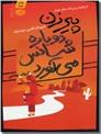 خرید کتاب پیرزن دوباره شانس می آورد از: www.ashja.com - کتابسرای اشجع