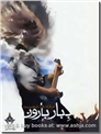 خرید کتاب ببار بارون از: www.ashja.com - کتابسرای اشجع